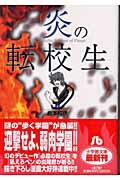 炎の転校生(4)