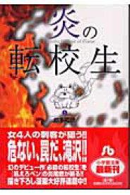 炎の転校生(5) (コミック文庫(青年)) [ 島本 和彦 ]
