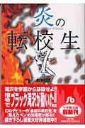 炎の転校生(6)