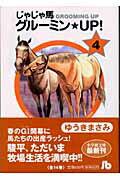 じゃじゃ馬グルーミン★UP!(4)