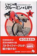 じゃじゃ馬グルーミン★UP!(5)