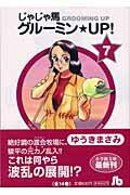 じゃじゃ馬グルーミン★UP!(7)