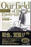 俺たちのフィールド(小学館文庫)(13)