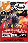め組の大吾(小学館文庫)(4)