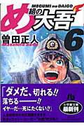 め組の大吾(小学館文庫)(6)