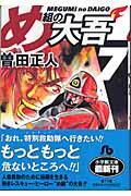 め組の大吾(小学館文庫)(7)
