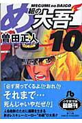 め組の大吾(小学館文庫)(10)