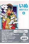 いぬ〔小学館文庫〕(4)