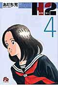 H2〔小学館文庫〕(4)