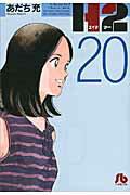 H2〔小学館文庫〕 20