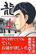 龍ーRON-〔小学館文庫〕(4)