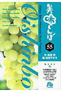 美味しんぼ〔小学館文庫〕(55)