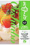 美味しんぼ〔小学館文庫〕(63)