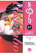 美味しんぼ〔小学館文庫〕(67)