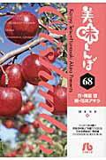 美味しんぼ〔小学館文庫〕(68)