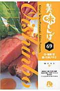 美味しんぼ〔小学館文庫〕(69)