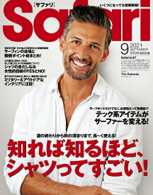 Safari (サファリ) 2021年 09月号 [雑誌]