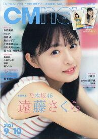 CM NOW (シーエム・ナウ) 2021年 09月号 [雑誌]