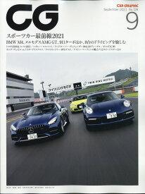CG (カーグラフィック) 2021年 09月号 [雑誌]