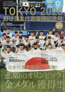 スポーツマガジン TOKYO2020野球日本代表優勝記念号 2021年 09月号 [雑誌]