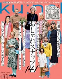 ku:nel (クウネル) 2021年 09月号 [雑誌]