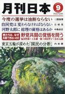 月刊 日本 2021年 09月号 [雑誌]