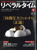 月刊 リベラルタイム 2021年 09月号 [雑誌]