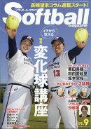 SOFT BALL MAGAZINE (ソフトボールマガジン) 2021年 09月号 [雑誌]