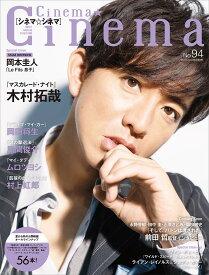 Cinema★Cinema (シネマシネマ) No.94 2021年 09月号 [雑誌]