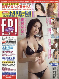 FRIDAY (フライデー) 2021年 9/24号 [雑誌]