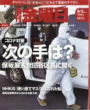 週刊 金曜日 2021年 9/3号 [雑誌]