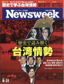 Newsweek (ニューズウィーク日本版) 2021年 9/21号 [雑誌]