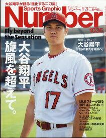 Sports Graphic Number (スポーツ・グラフィック ナンバー) 2021年 9/24号 [雑誌]