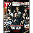 TVガイド福岡・佐賀・山口西版 2021年 9/17号 [雑誌]