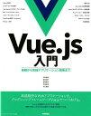 Vue.js入門 基礎から実践アプリケーション開発まで [ 川口和也 ]