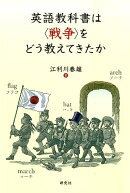 【謝恩価格本】英語教科書は戦争をどう教えてきたか