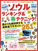 ソウルランキング&(得)テクニック!251(2018-19)