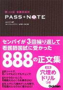 第102回看護師国試PASS・NOTE