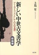 新しい中世古文書学 総論編