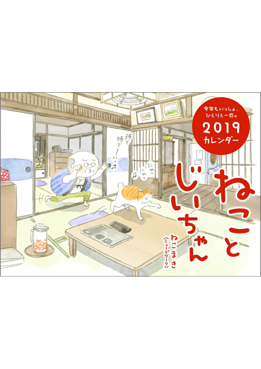 ねことじいちゃん2019カレンダー [ ねこまき(ミューズワーク) ]