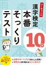 ユーキャンの漢字検定10級 本番そっくりテスト (ユーキャンの資格試験シリーズ) [ ユーキャン漢字検定試験研究会 ]