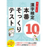ユーキャンの漢字検定10級本番そっくりテスト (ユーキャンの資格試験シリーズ)