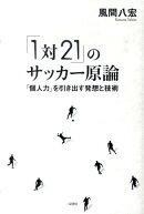 「1対21」のサッカー原論