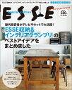 「ESSE収納&インテリアグランプリ」のベストアイデアをまとめました 歴代受賞者がテレビやネットで大活躍! (別冊エッセ)