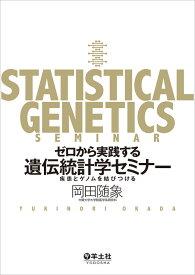 ゼロから実践する 遺伝統計学セミナー [ 岡田 随象 ]