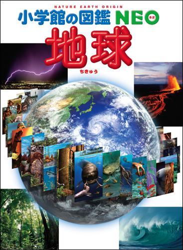 地球 (小学館の図鑑NEO) [ 丸山茂徳 ]