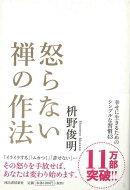 【バーゲン本】怒らない禅の作法