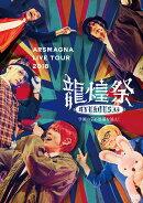 アルスマグナ LIVE TOUR 2018 龍煌祭 〜学園の7不思議を追え!〜(Type A/Live Photo封入)