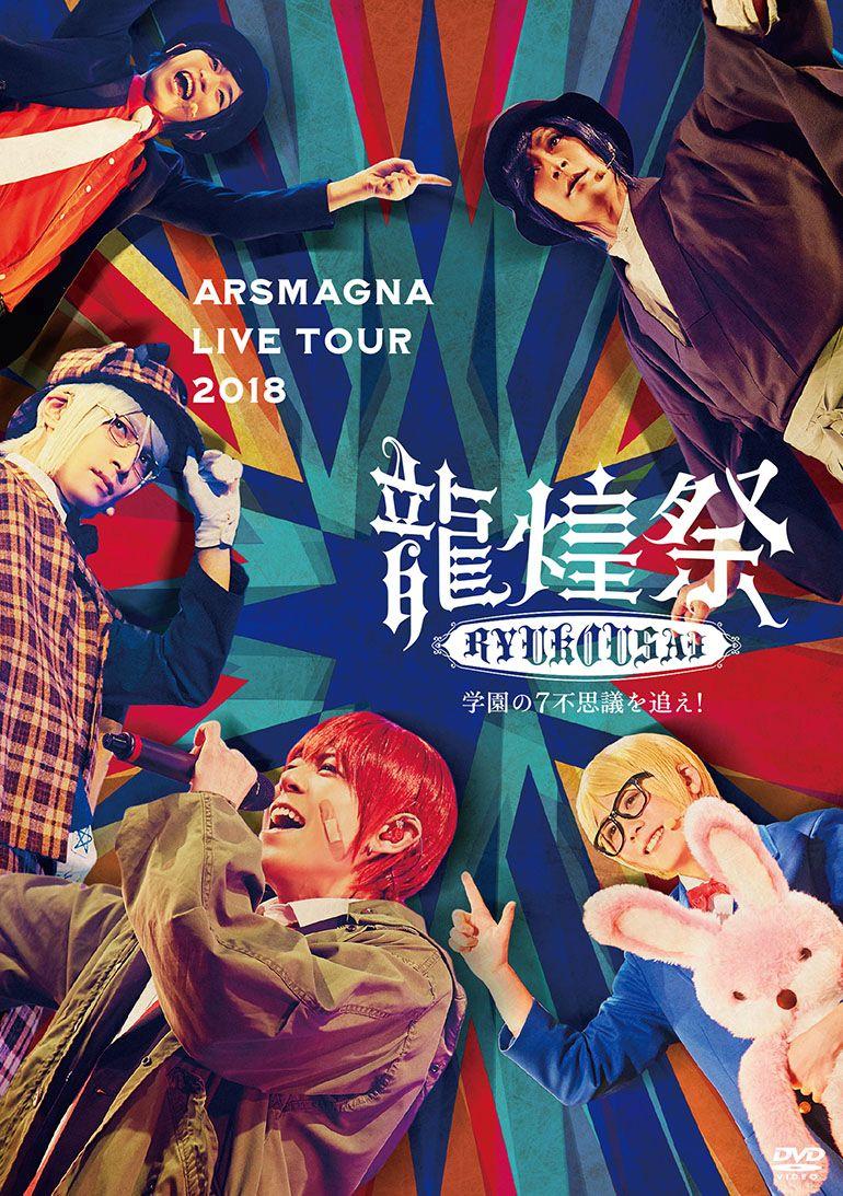 アルスマグナ LIVE TOUR 2018 龍煌祭 〜学園の7不思議を追え!〜(Type A/Live Photo封入) [ アルスマグナ ]