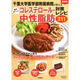 コレステロール・中性脂肪対策レシピ311最新版